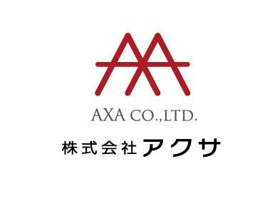 株式会社アクサ