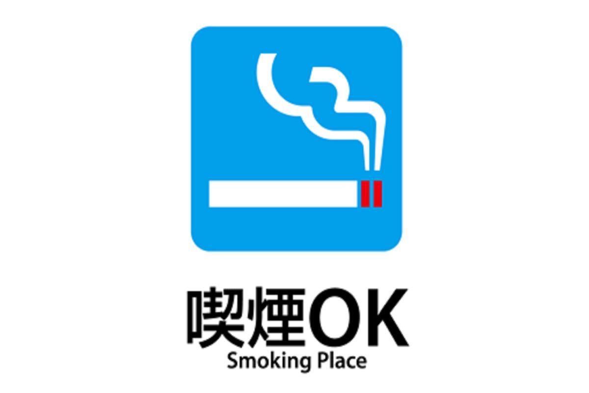 喫煙可のお部屋になります。
