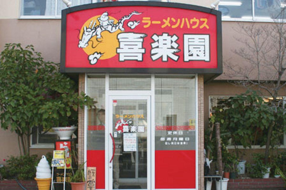 水島人気ラーメン店「喜楽園」まで車で8分、3.4km。