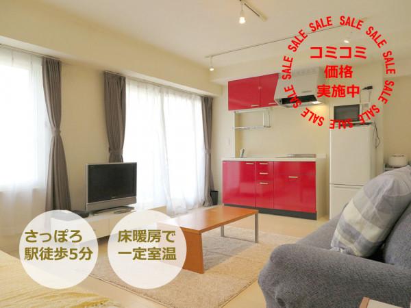 札幌の家具付きウィークリー・マンスリーマンション「デザイナーズ札幌」メイン画像