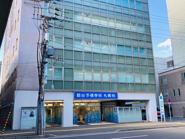 駿台予備学校 札幌校 93m 約1分