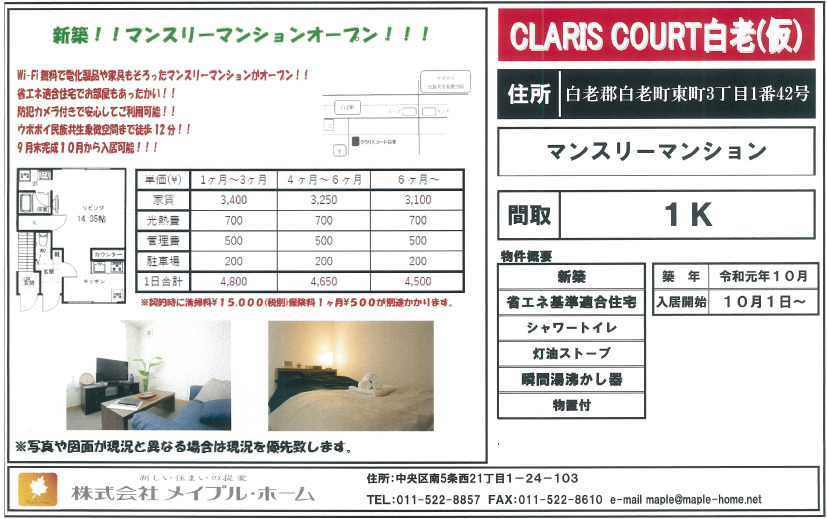 札幌市の家具家電付きマンスリーマンション「メイプルマンスリー白老 」メイン画像
