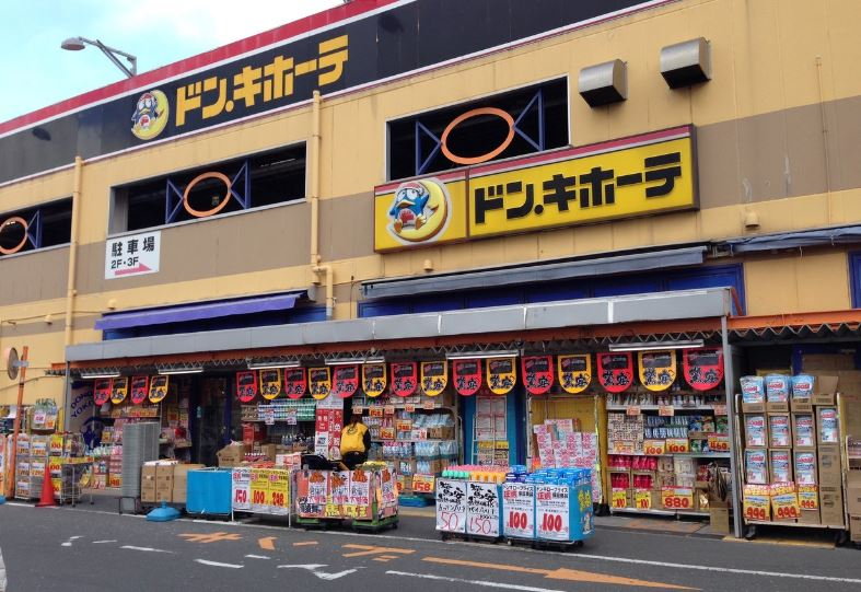 ドンキホーテ横須賀店