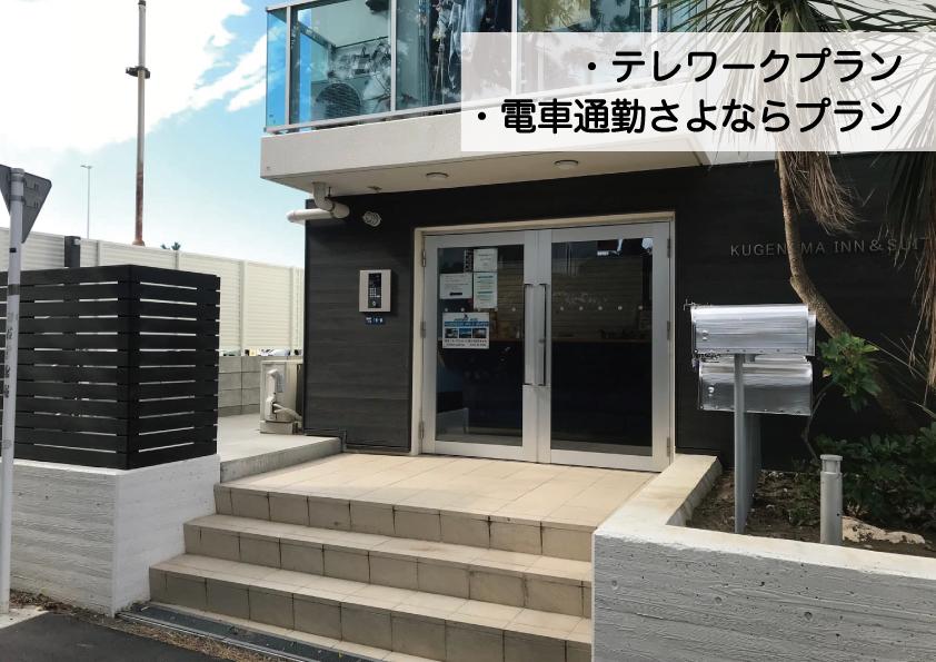 湘南・藤沢のウィークリーマンション ・マンスリーマンション「KUGENUMA INN&SUITES 1K」メイン画像