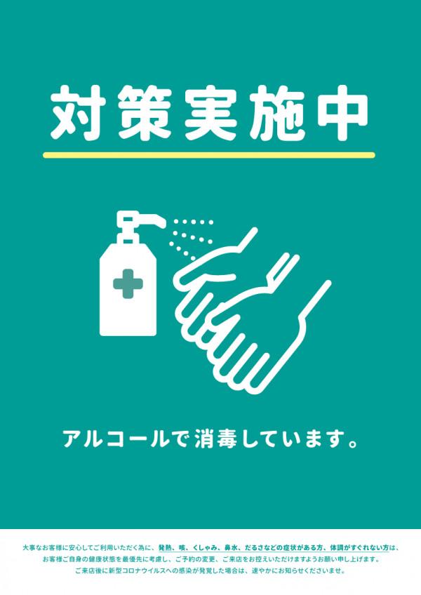 新型コロナウィルス対策実施中