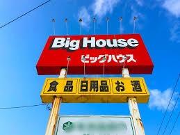 ビッグハウス元江別店 900m
