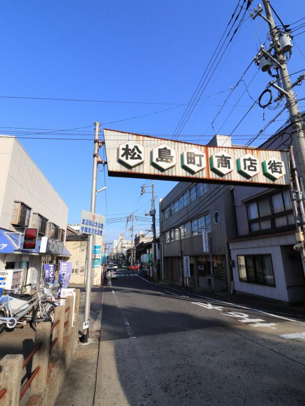 松島町商店街