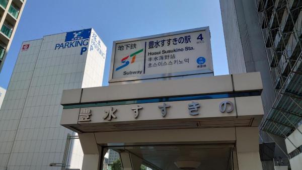 地下鉄東豊線豊水すすきの駅