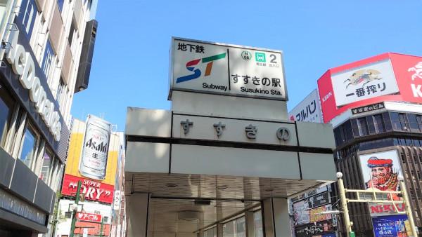 地下鉄南北線すすきの駅
