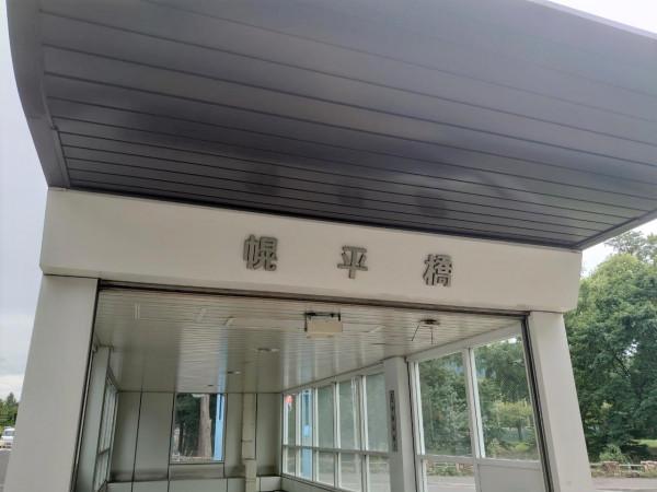 地下鉄南北線幌平橋駅