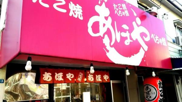 大阪名物たこ焼き屋まで徒歩で約8分の距離
