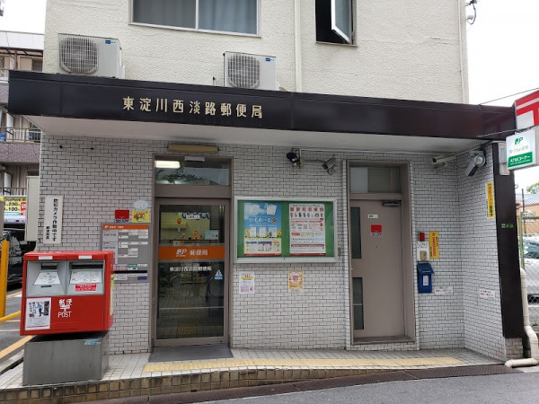 「東淀川西淡路郵便局」さんまで徒歩4分☆