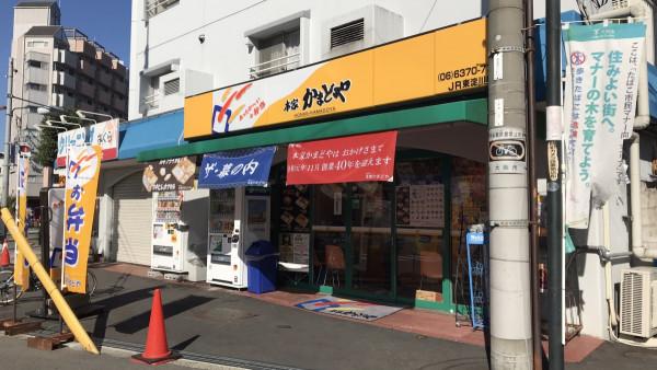 「かまどや 東淀川店」さんまで徒歩3分☆