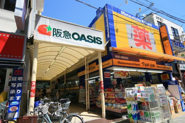 阪急オアシス、マツモトキヨシ等も徒歩で約5分の距離です。