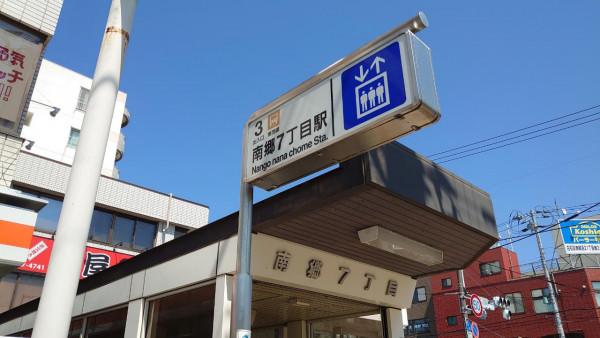 地下鉄東西線南郷7丁目駅