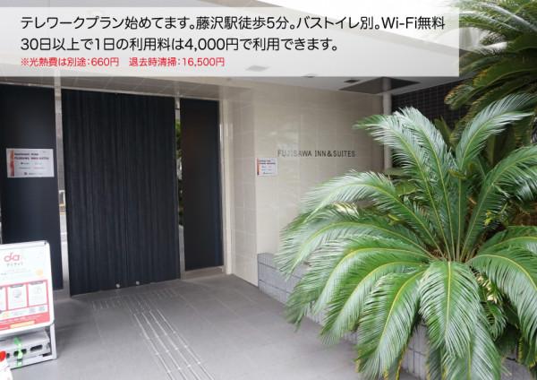 湘南・藤沢のウィークリーマンション ・マンスリーマンション「FUJISAWA INN&SUITES Aタイプ 604・Aタイプ(No.310831)」メイン画像