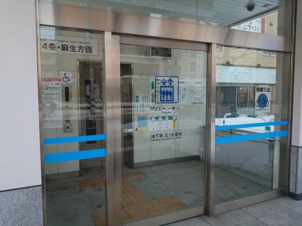 地下鉄南北線北18条駅