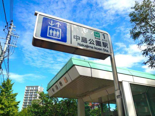 地下鉄南北線中島公園駅