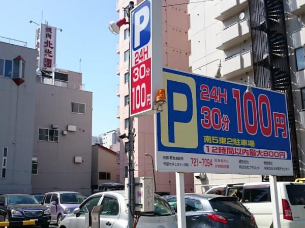 「南5東2駐車場」まで徒歩4分(260m)!