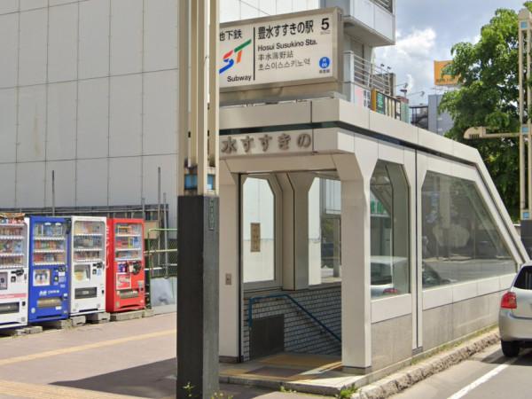 「地下鉄東豊線 豊水すすきの駅」まで徒歩7分(500m)!