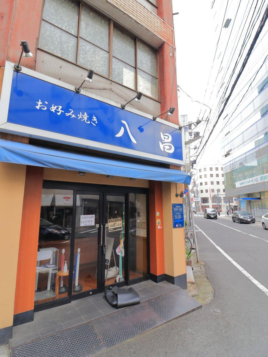 お好み焼き 八昌 広島お好み焼きのレジェンド 小川弘喜氏が自ら焼いているお店。*2020年5月現在 ミシュランガイドにて「ビブグルマン」(*安くて美味しいお店)の評価を得ていているお好み焼き店になります。行列ができることでも有名のため、並んででも食べたいという方が食通な方が通われるお店でもあります。