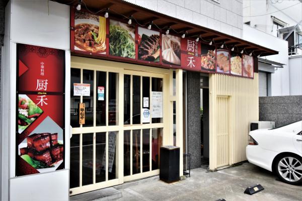 中華料理 厨禾(ちゅうか)