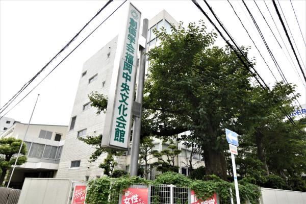 福岡中央文化会館