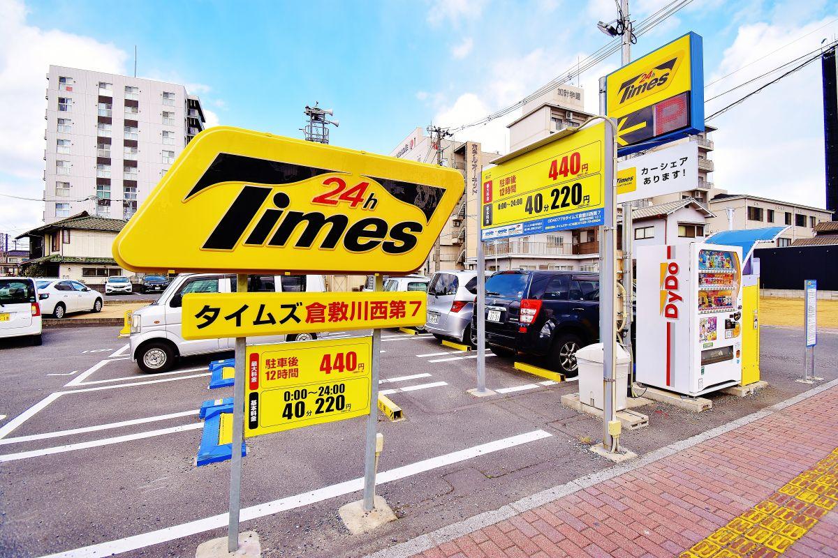 タイムズ 倉敷川西第7まで徒歩4分、180m。