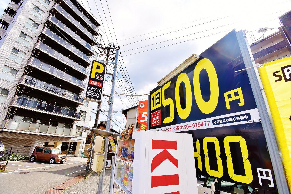 スペースECO 倉敷駅前パーキングまで徒歩3分、230m。1日500円で駐車可能、チケット式の格安パーキング多数あり。