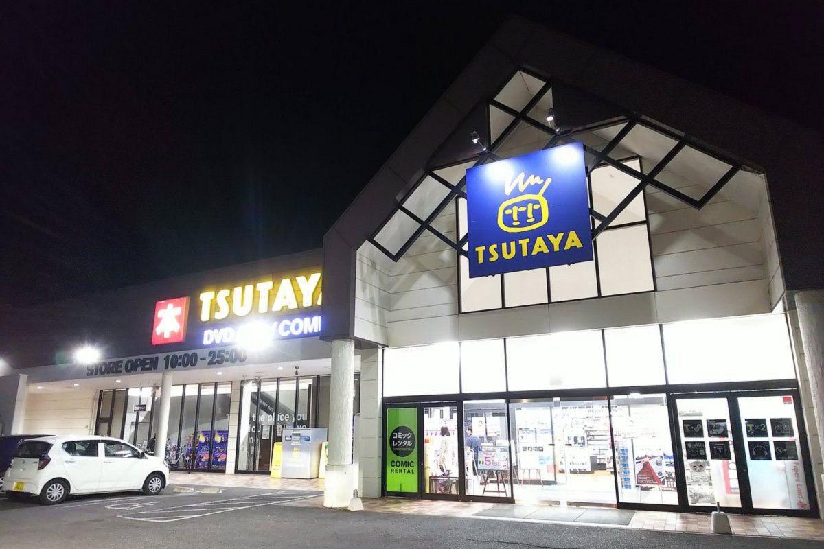 TSUTAYA十日市店まで車で7分、2.3km。