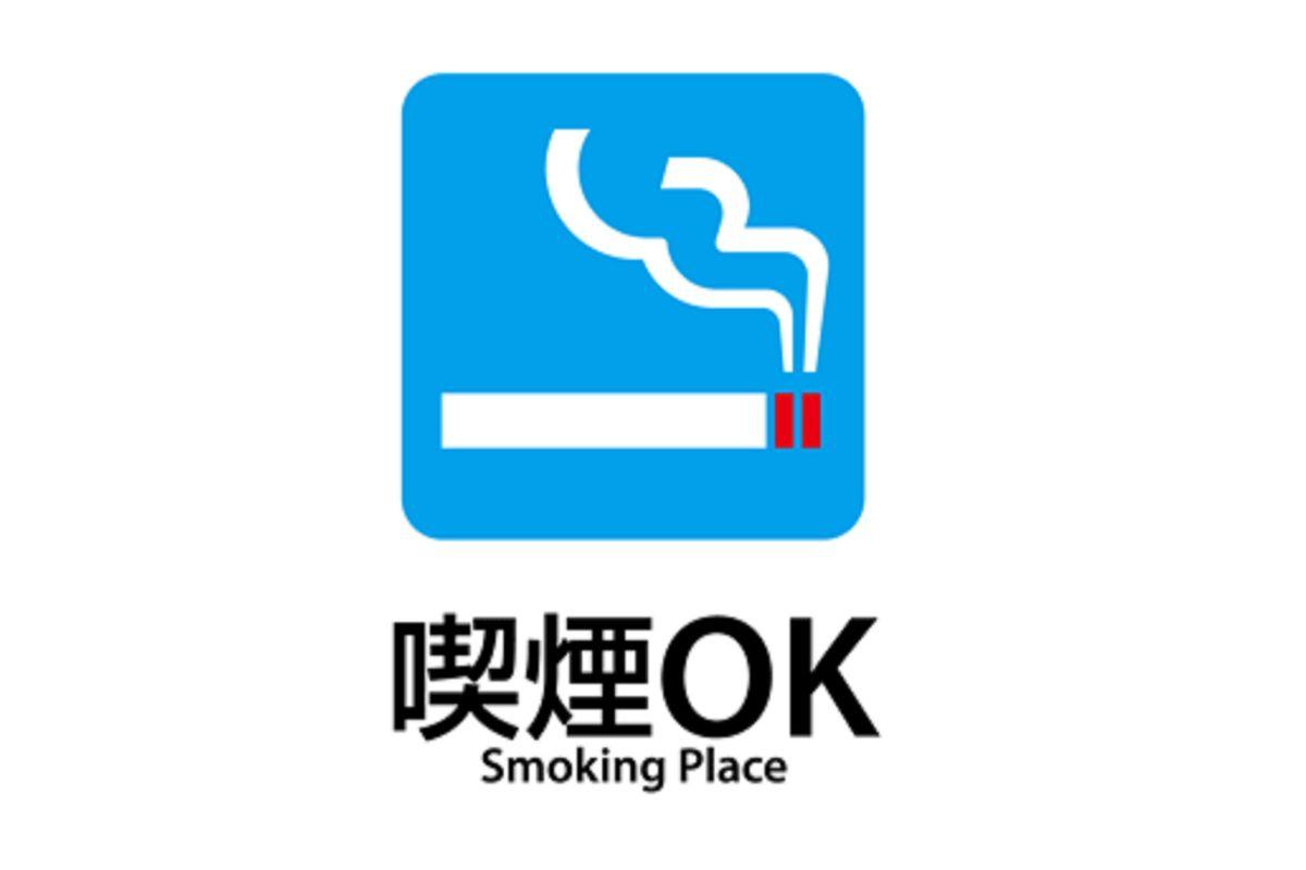 喫煙可物件となりますので、愛煙家の方でもごゆっくりお過ごしいただけます。喫煙をされる場合、契約時にご申告が必要となります(^^)/
