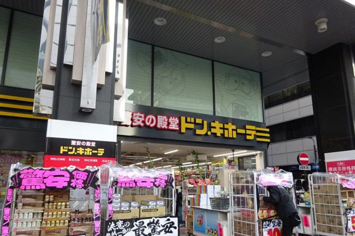 ドン・キホーテ岡山駅前店まで徒歩17分、1.3km。