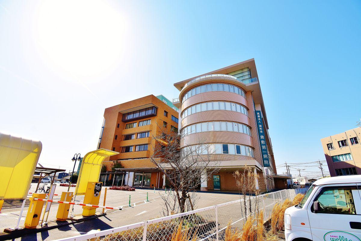 倉敷第一病院まで徒歩7分、550m。