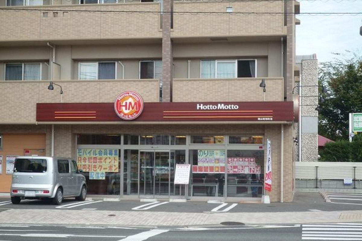ほっともっと岡山昭和町店まで徒歩5分、450m。出来立ての温かいお弁当が食べたいときに便利ですね(^^♪