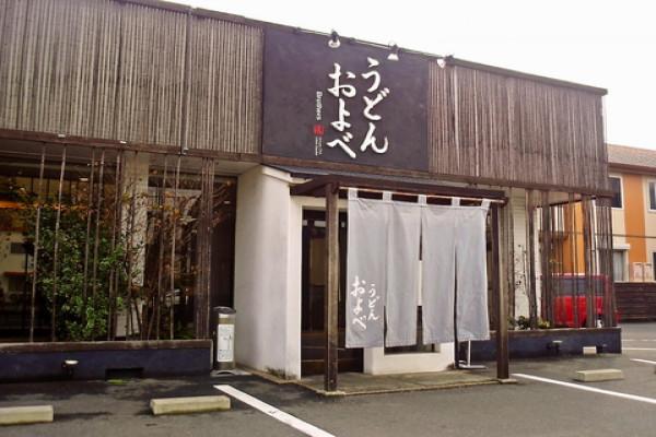 うどんおよべ 清輝橋店まで徒歩1分、60m。