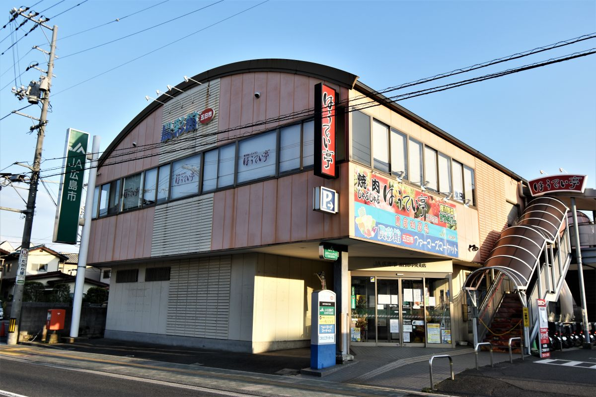 JA広島市 ファーマーズマーケット