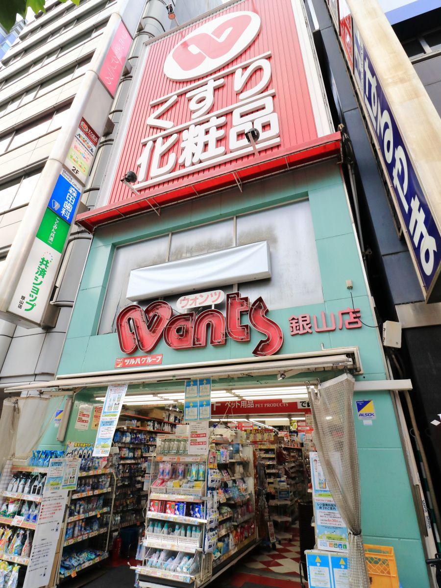 ウォンツ銀山店 営業時間09:00~21:00 各種薬から、日用品まで取り揃えているツルハグループのドラッグストアです。PayPay等の電子決済も対応しています。