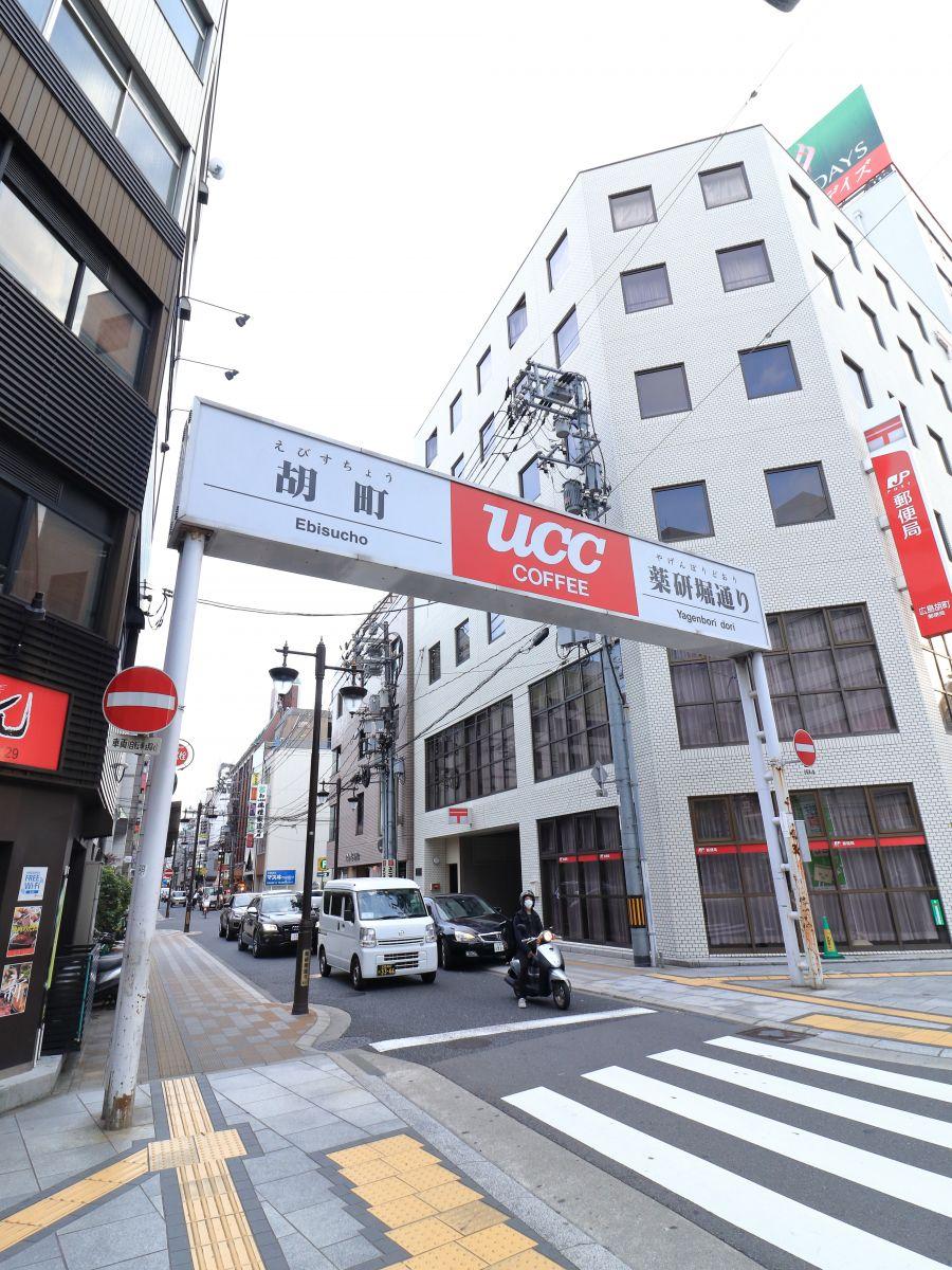 薬研堀通 入り口 徒歩1分 繁華街の入り口です。飲食店をはじめ、様々なお店が軒を連ねる通りなので、夜の広島を楽しむならここが一番でしょう。