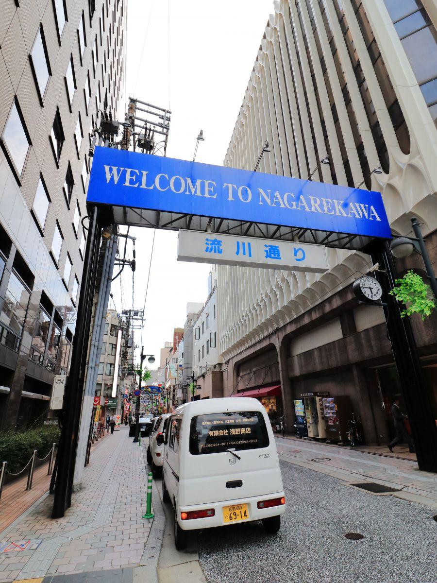 流川通入り口 徒歩2分 繁華街の入り口です。飲食店をはじめ、様々なお店が軒を連ねる通りなので、夜の広島を楽しむならここが一番でしょう。