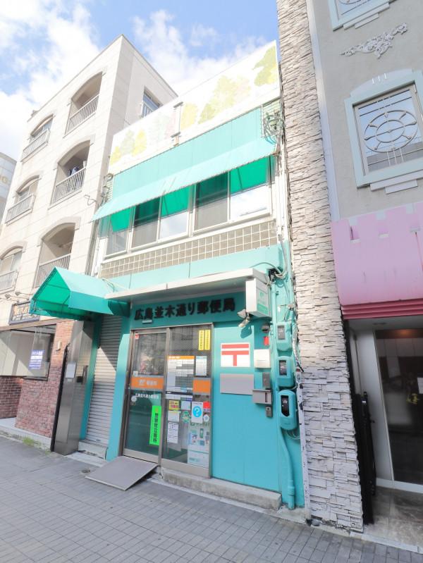 広島並木通り郵便局