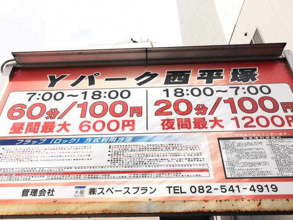 近隣コインパーキング 07:00~18:00 60分100円 最大600円 18:00~07:00 20分100円 最大1200円 (2020年12月現在)