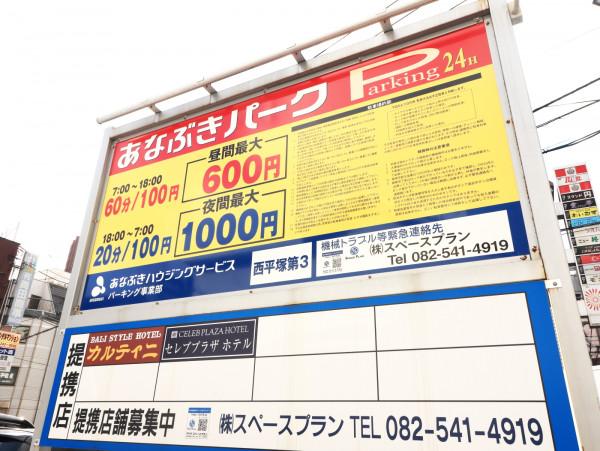 近隣コインパーキング 07:00~18:00 60分100円 最大600円 18:00~07:00 20分100円 最大1000円 (2020年12月現在)